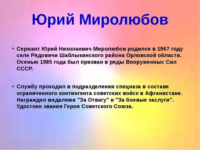 Юрий Миролюбов  Сержант Юрий Николаевич Миролюбов родился в 1967 году селе Р...