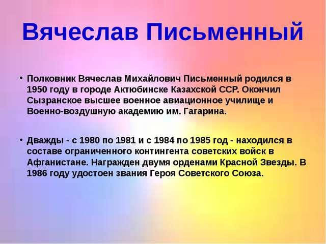 Вячеслав Письменный  Полковник Вячеслав Михайлович Письменный родился в 1950...