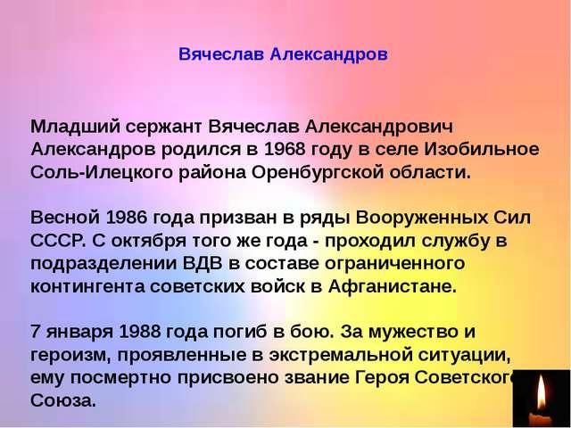 Вячеслав Александров Младший сержант Вячеслав Александрович Александров род...