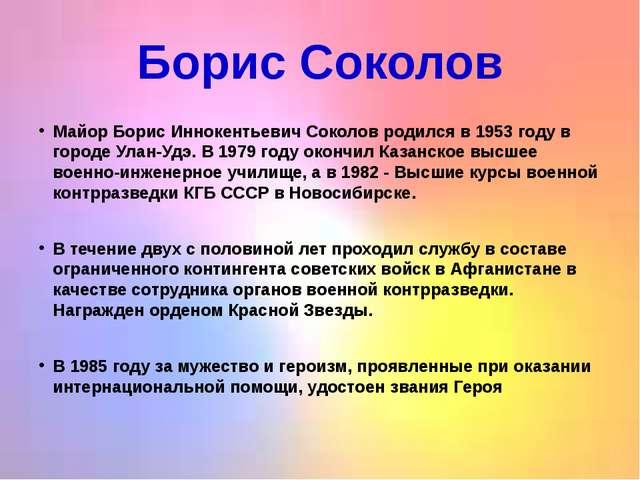 Борис Соколов  Майор Борис Иннокентьевич Соколов родился в 1953 году в город...