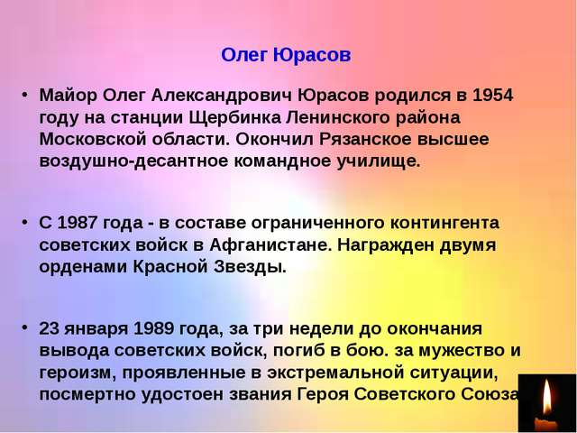 Олег Юрасов Майор Олег Александрович Юрасов родился в 1954 году на станции...