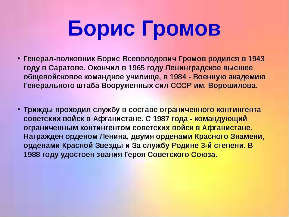 Борис Громов  Генерал-полковник Борис Всеволодович Громов родился в 1943 год...