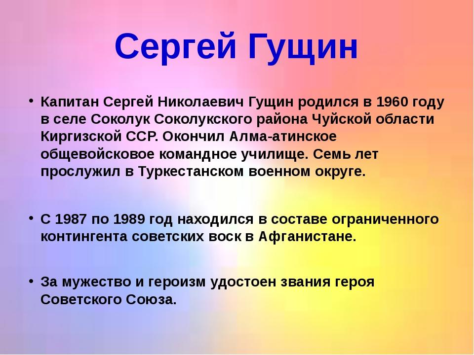 Сергей Гущин  Капитан Сергей Николаевич Гущин родился в 1960 году в селе Сок...