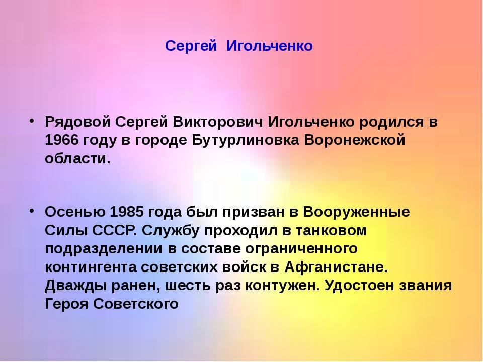 Сергей Игольченко Рядовой Сергей Викторович Игольченко родился в 1966 году...
