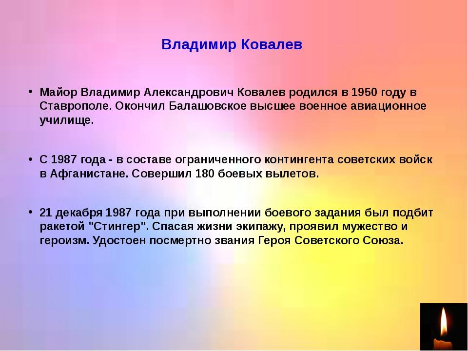 Владимир Ковалев Майор Владимир Александрович Ковалев родился в 1950 году в...