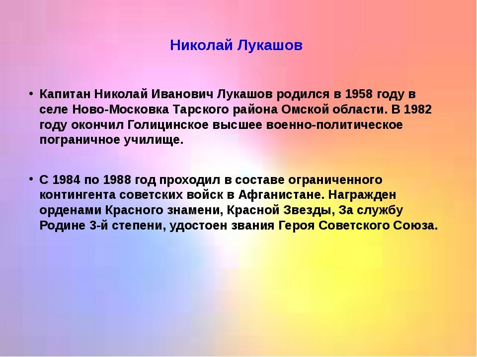 Николай Лукашов Капитан Николай Иванович Лукашов родился в 1958 году в селе...