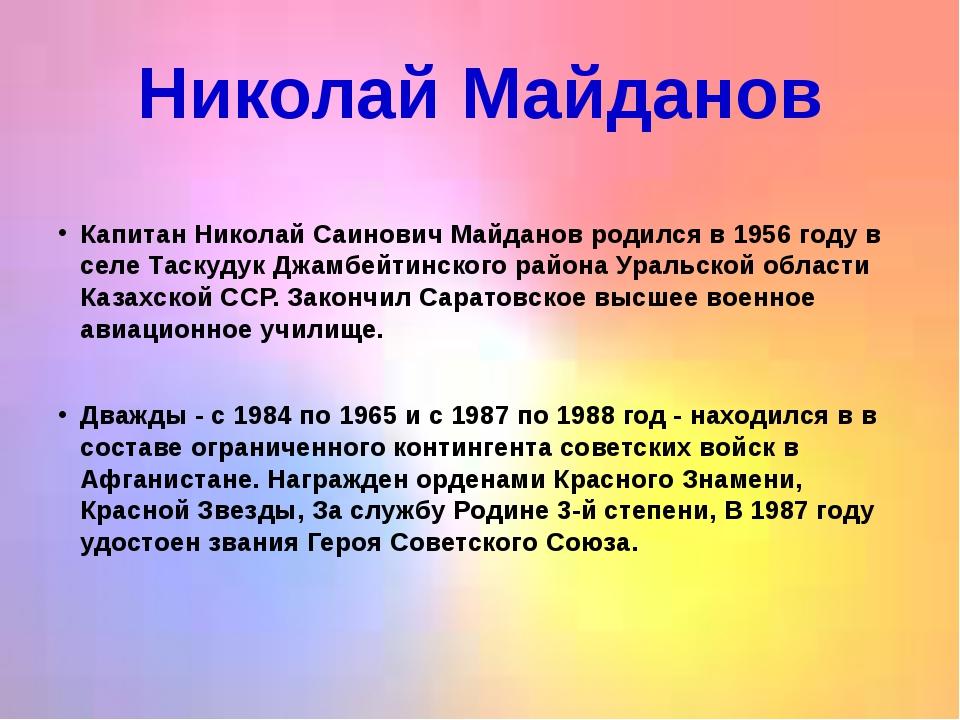 Николай Майданов  Капитан Николай Саинович Майданов родился в 1956 году в се...