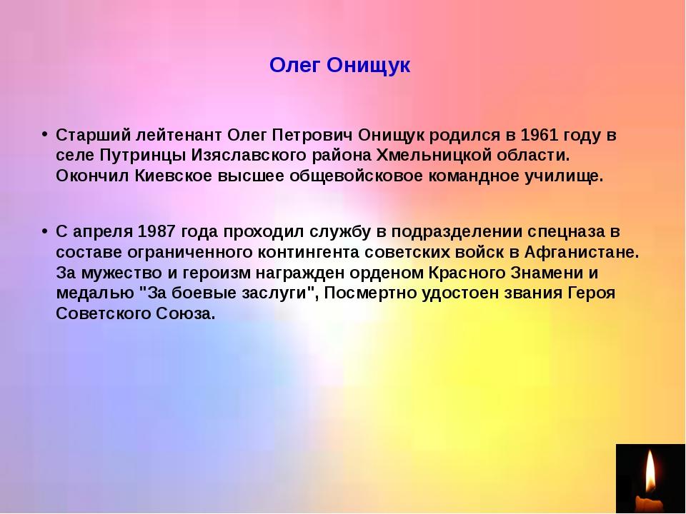 Олег Онищук Старший лейтенант Олег Петрович Онищук родился в 1961 году в се...