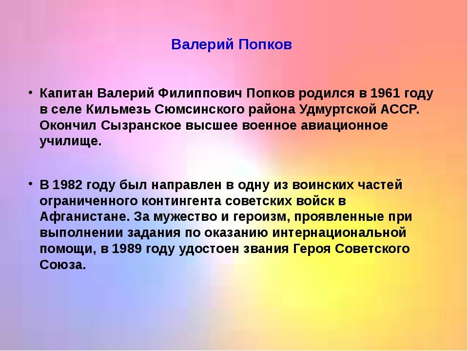 Валерий Попков Капитан Валерий Филиппович Попков родился в 1961 году в селе...