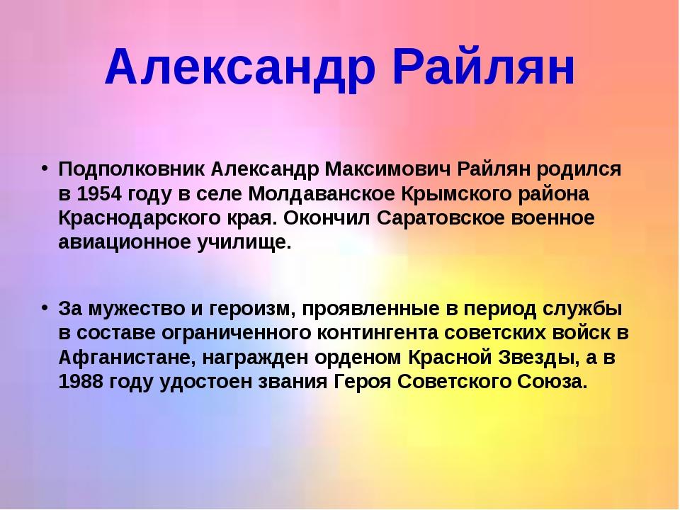 Александр Райлян  Подполковник Александр Максимович Райлян родился в 1954 го...