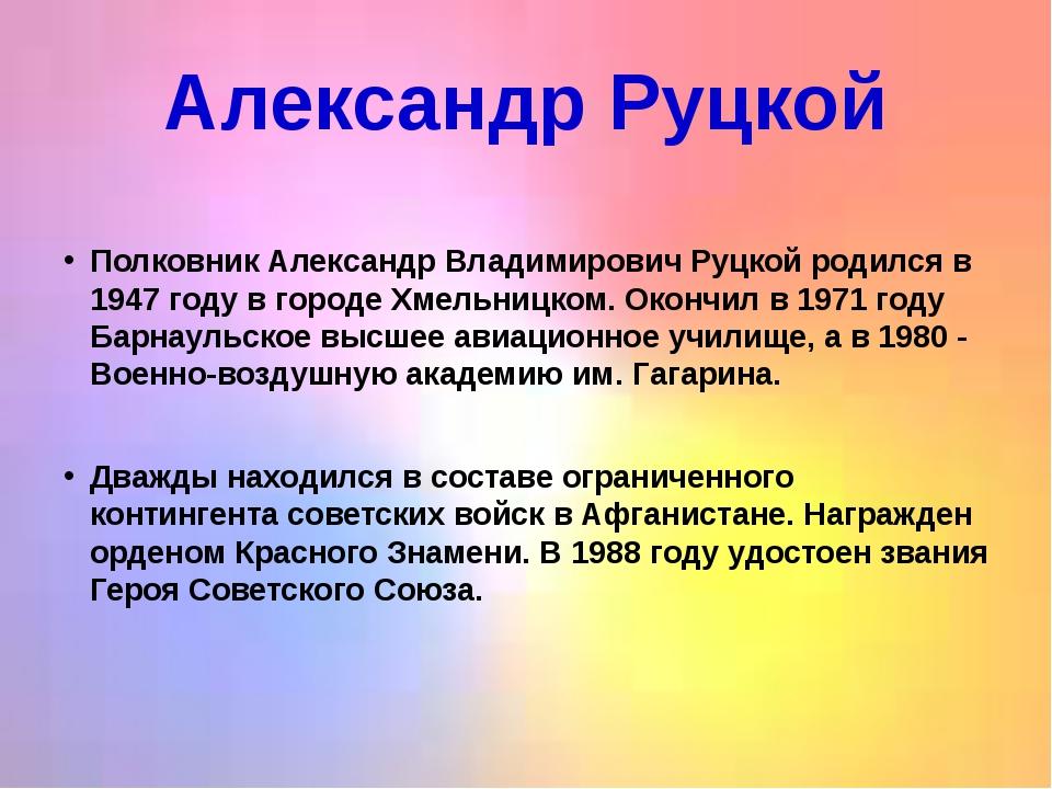 Александр Руцкой  Полковник Александр Владимирович Руцкой родился в 1947 год...