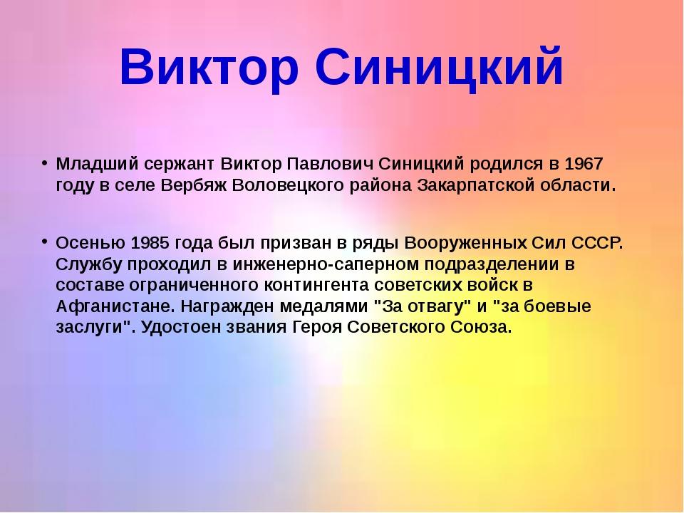 Виктор Синицкий  Младший сержант Виктор Павлович Синицкий родился в 1967 год...