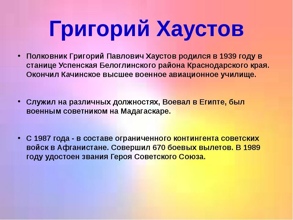 Григорий Хаустов  Полковник Григорий Павлович Хаустов родился в 1939 году в...