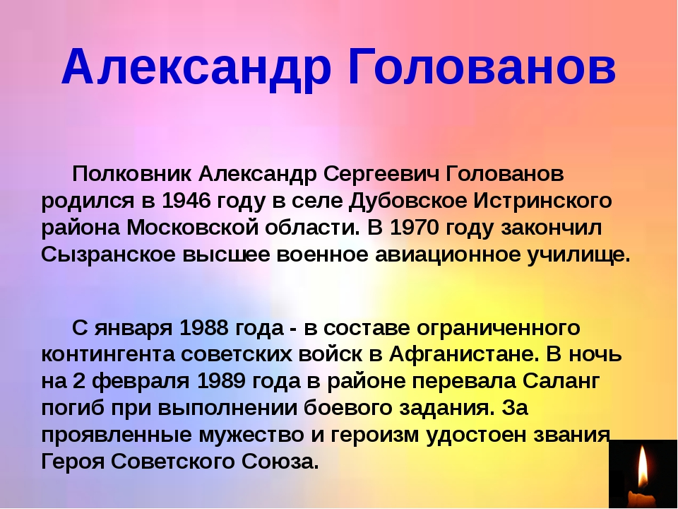Александр Голованов  Полковник Александр Сергеевич Голованов родился в 1946...