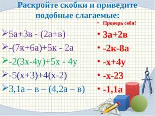 Проверь себя! 3а+2в -2к-8а -х+4у -х-23 -1,1а 5а+3в - (2а+в) -(7к+6а)+5к - 2а