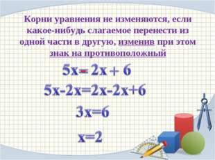 Корни уравнения не изменяются, если какое-нибудь слагаемое перенести из одно