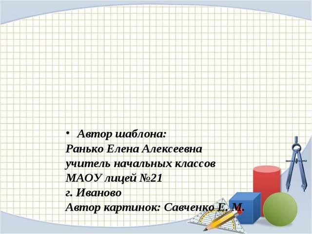 Автор шаблона: Ранько Елена Алексеевна учитель начальных классов МАОУ лицей №...