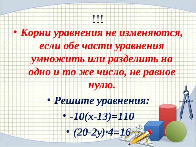 !!! Корни уравнения не изменяются, если обе части уравнения умножить или разд...