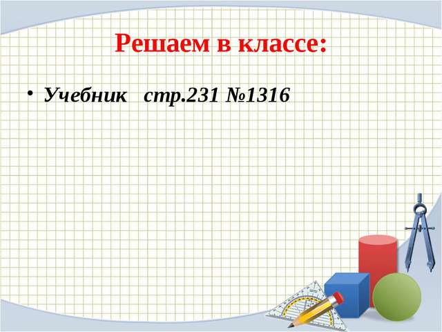 Решаем в классе: Учебник стр.231 №1316