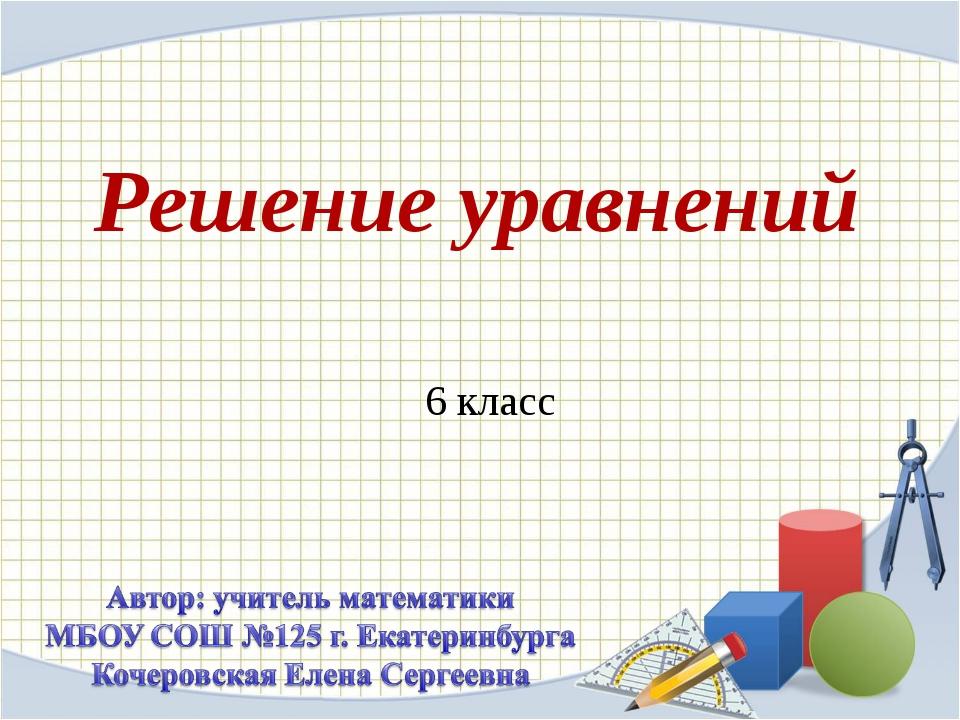 Решение уравнений 6 класс
