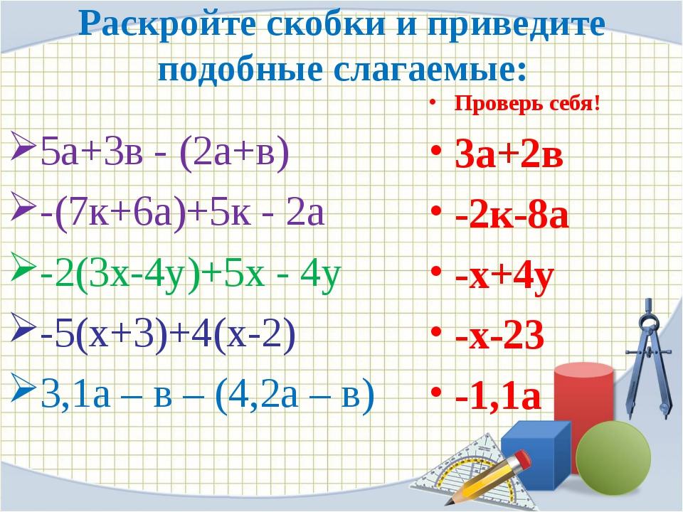 Проверь себя! 3а+2в -2к-8а -х+4у -х-23 -1,1а 5а+3в - (2а+в) -(7к+6а)+5к - 2а...