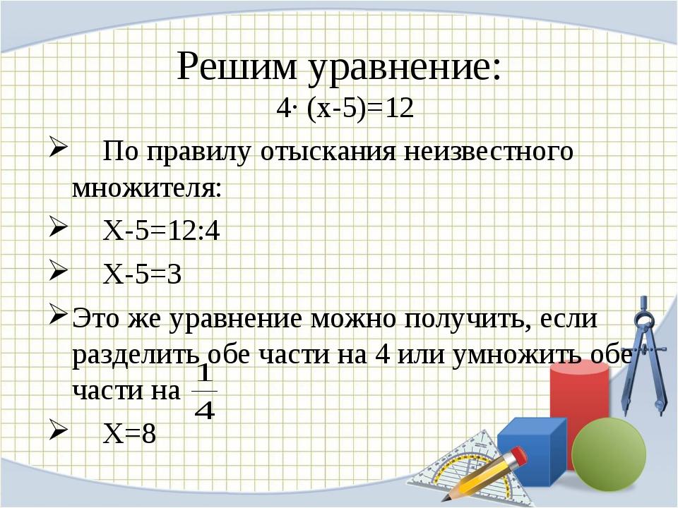 Решим уравнение: 4∙ (х-5)=12 По правилу отыскания неизвестного множителя: Х-5...
