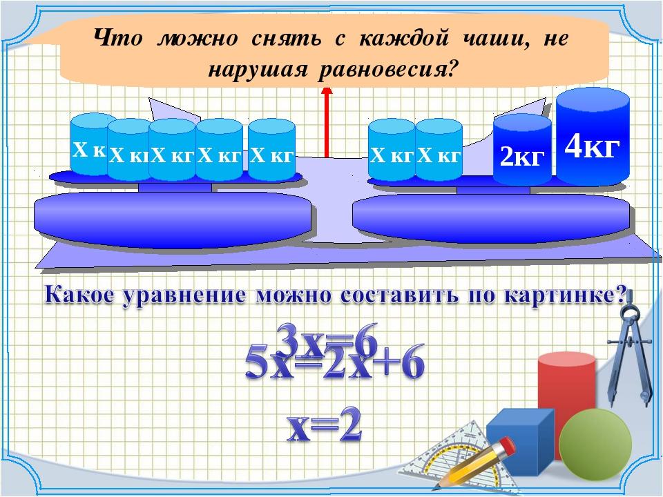 0 100 200 300 400 500 600 700 800 900 1000 2кг 4кг Х кг Х кг Х кг Х кг Х кг Х...