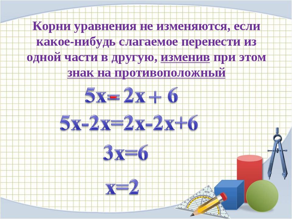 Корни уравнения не изменяются, если какое-нибудь слагаемое перенести из одно...