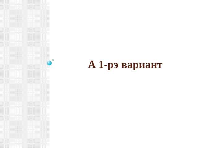 А 1-рэ вариант