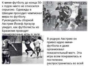К мини-футболу до конца 50-х годов никто не относился серьезно. Однажды в Шве