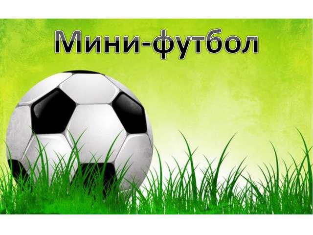 Презентация на тему quot Мини футбол quot  библиотека материалов