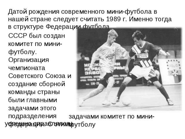 Датой рождения современного мини-футбола в нашей стране следует считать1989...