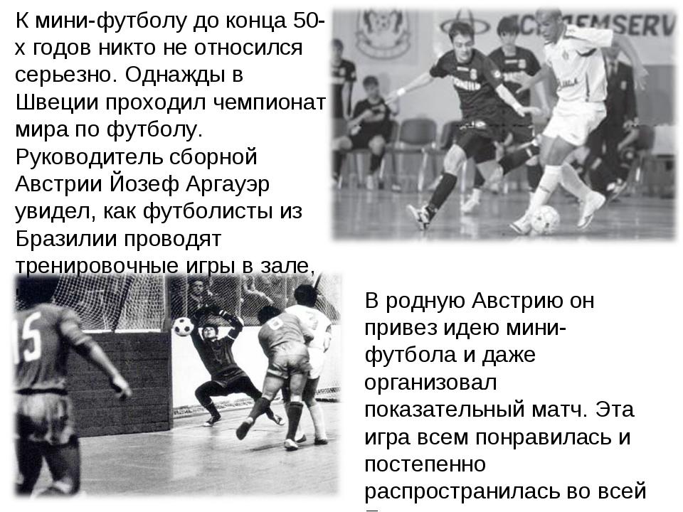 К мини-футболу до конца 50-х годов никто не относился серьезно. Однажды в Шве...