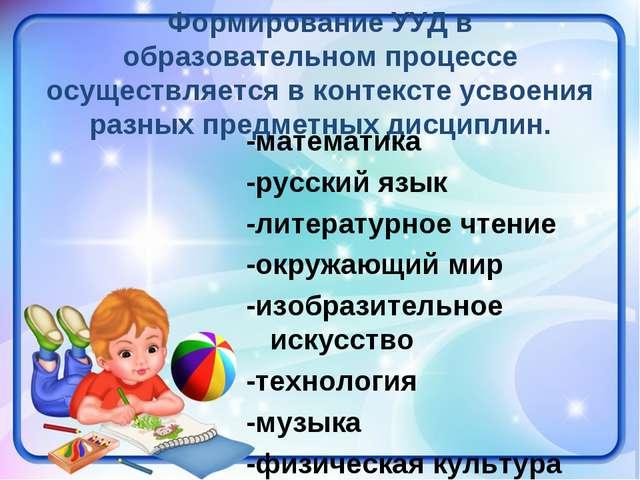 Формирование УУД в образовательном процессе осуществляется в контексте усвоен...