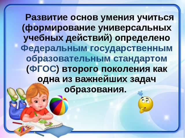Развитие основ умения учиться (формирование универсальных учебных действий)...