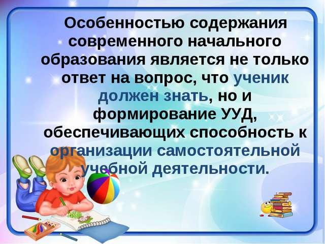 Особенностью содержания современного начального образования является не толь...