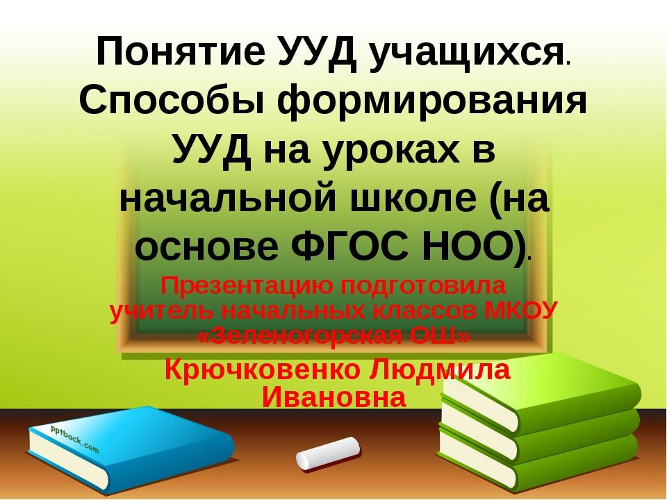 Понятие УУД учащихся. Способы формирования УУД на уроках в начальной школе (н...