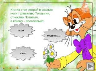 Кто из этих зверей в сказках носит фамилию Топтыгин, отчество Потапыч, а кли