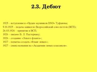 2.3. Дебют 1925 – вступление в «Орден заумников DSO» Туфанова; 9.10.1925 – по