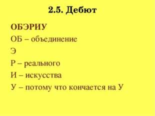 2.5. Дебют ОБЭРИУ ОБ – объединение Э Р – реального И – искусства У – потому ч