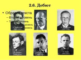 2.6. Дебют А. Введенский (1904-1941) Н. Заболоцкий (1903-1958) К. Вагинов (18