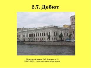 2.7. Дебют Шуваловский дворец. Наб. Фонтанки, д. 21. В 1927-1929 гг. здесь ра