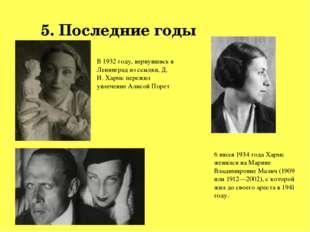 5. Последние годы В 1932 году, вернувшись в Ленинград из ссылки, Д. И. Хармс