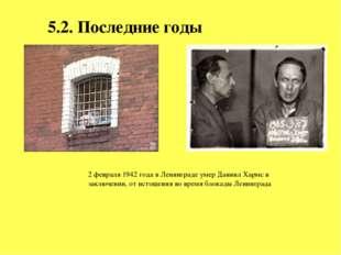 2 февраля 1942 года в Ленинграде умер Даниил Хармс в заключении, от истощени