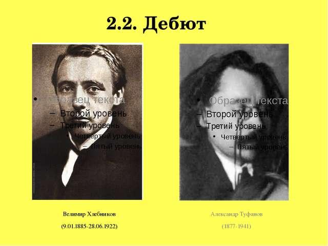 2.2. Дебют Велимир Хлебников (9.01.1885-28.06.1922) Александр Туфанов (1877-1...