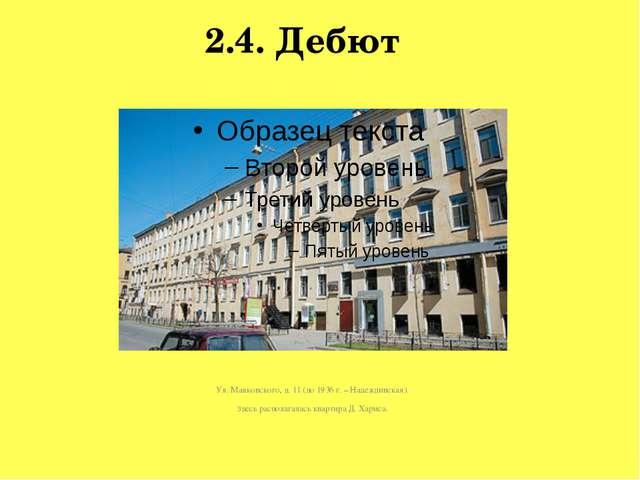 2.4. Дебют Ул. Маяковского, д. 11 (до 1936 г. – Надеждинская). Здесь располаг...