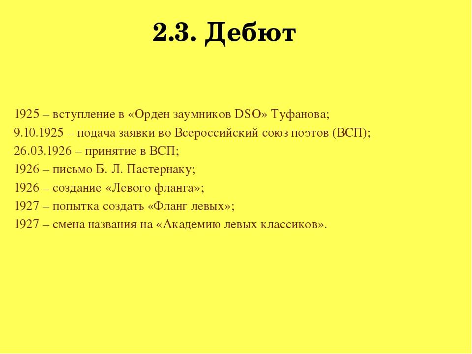 2.3. Дебют 1925 – вступление в «Орден заумников DSO» Туфанова; 9.10.1925 – по...