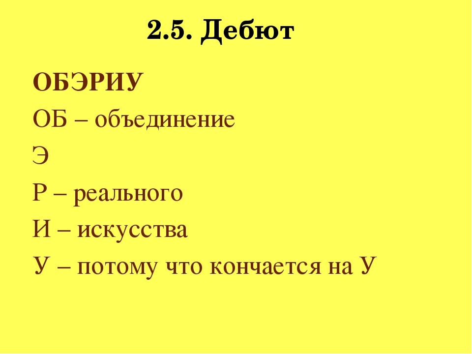 2.5. Дебют ОБЭРИУ ОБ – объединение Э Р – реального И – искусства У – потому ч...