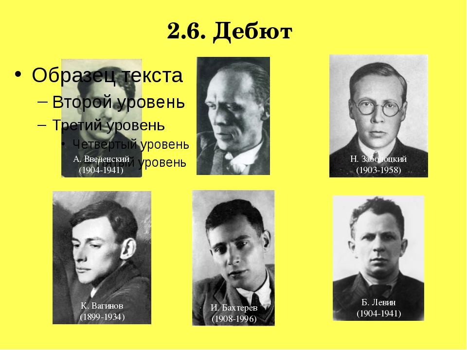 2.6. Дебют А. Введенский (1904-1941) Н. Заболоцкий (1903-1958) К. Вагинов (18...