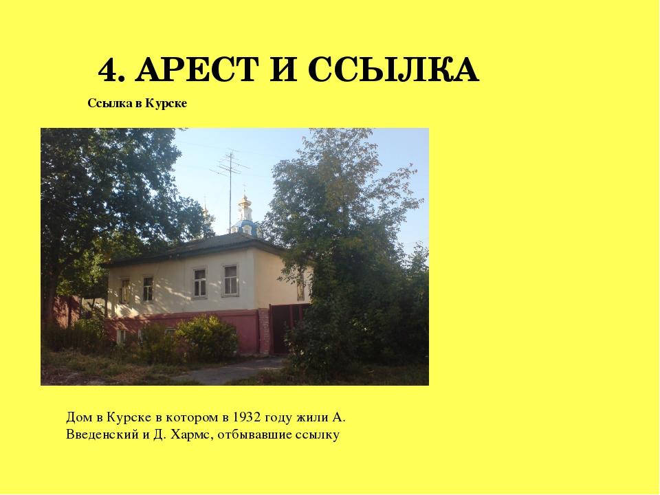 4. АРЕСТ И ССЫЛКА Ссылка в Курске Дом в Курске в котором в 1932 году жили А....